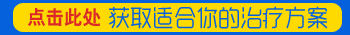 <a href=http://www.bdfcctv.com/zhiliao/ target=_blank class=infotextkey>白癜风治疗</a>方法