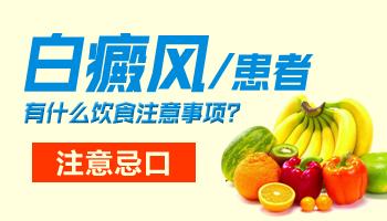 长白癜风不能吃富含维生素c的水果吗