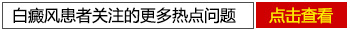 白癜风检查