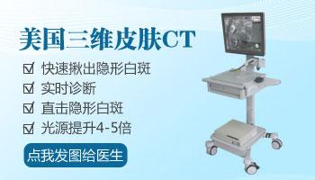 三维皮肤CT检查出白癜风