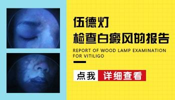 伍德灯下的白癜风都是有荧光的吗