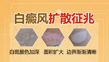 脸上皮肤好几块发白 白斑会不会扩散到其他部位