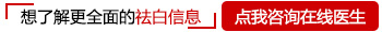 <a href=http://www.bdfcctv.com/zhiliao/ target=_blank class=infotextkey>白癜风治疗</a>费用