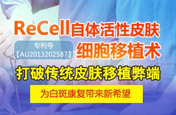 白癜风面积大用ReCell自体活性皮肤细胞移植术