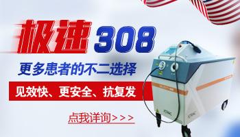 照白癜风的美国308激光机器是什么型号