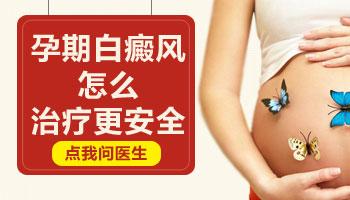 有没有白癜风患者怀孕的 那怎么治疗好